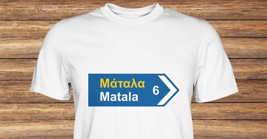 Nächstes Ziel: Matala (Seedshirt)