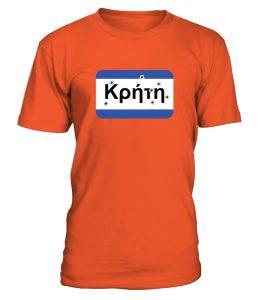 Heißes Pflaster Kriti - T-Shirt - verschiedene Farben